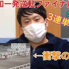 ぺーの競馬勝負動画