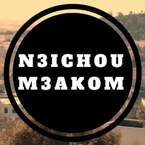 نعيشوا معاكم - n3ichou m3akom