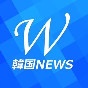 韓国ニュース ワウコリア