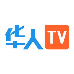 华人TV官方频道