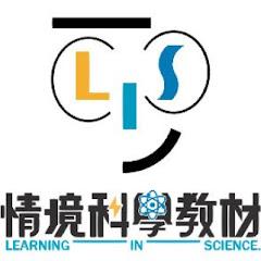 LIS情境科學教材