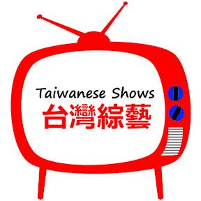 台灣綜藝 Taiwanese Shows