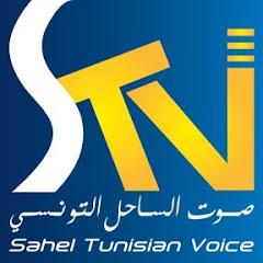 Sahel Tunisian Voice قناة صوت الساحل التونسي