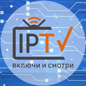 смотреть IPTV бесплатно
