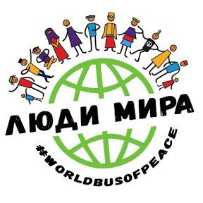Экспедиция Люди Мира