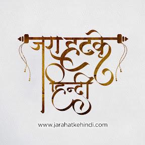 Jara Hatke Hindi