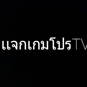 เเจกเกมโปร TV