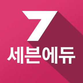 차길영의 세븐에듀