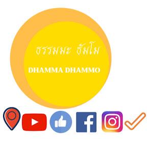 ธรรมมะ ธัมโม Dhamma Dhammo