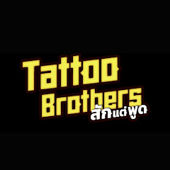 Tattoo Brothers สักแต่พูด