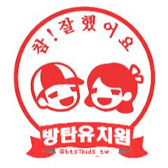 BTS방탄유치원