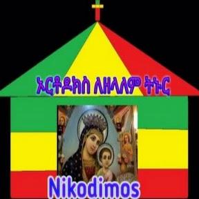 Nikodimos ኒቆዲሞስ