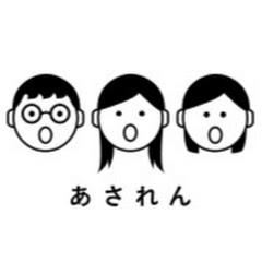 あされん〜合唱チャンネル〜