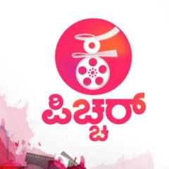 Kannada Pichhar