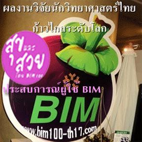 ศูนย์ภูมิสมดุล BIM100