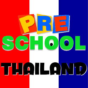 Preschool Thailand - เพลง เด็ก อนุบาล