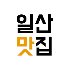 일산 맛집