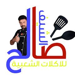 الشيف صالح للاكلات الشعبيه