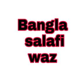 Bangla salafi waz