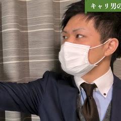 キャリ男【人事YouTuber】