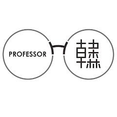 韓森ProfessorH