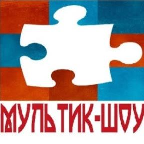 МУЛЬТИК- ШОУ