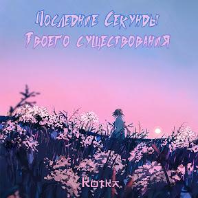 Kotka - Topic