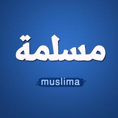 يوميات مسلمه