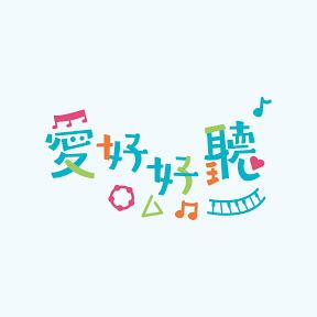 愛好好聽-兒童音樂