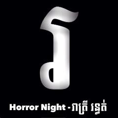 Horror Night រាត្រី រន្ធត់