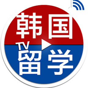 韩国留学TV