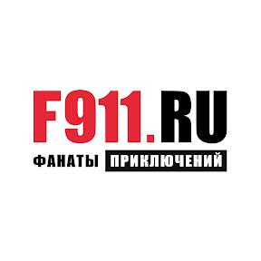 F911 Фанаты Приключений