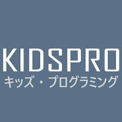 キッズ・プログラミング教室 KIDSPRO