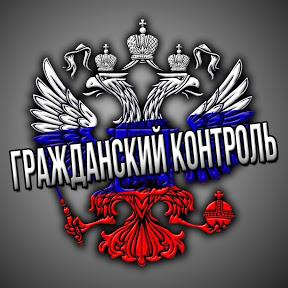 ГРАЖДАНСКИЙ КОНТРОЛЬ ОДИНЦОВО