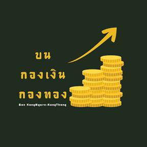 บนกองเงินกองทอง