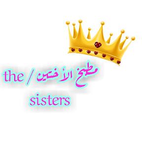 مطبخ الأختين / the sisters