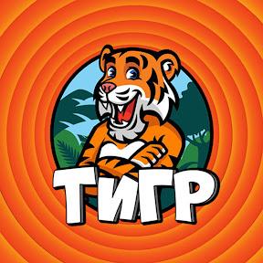 Канал Тигра