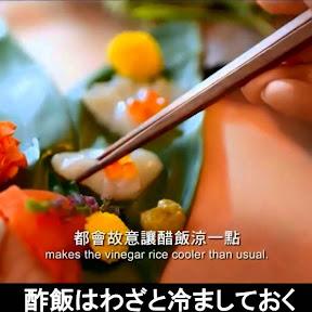 Sashimi - Topic