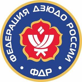 Федерация Дзюдо России / Russian Judo Federation