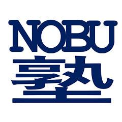 NOBU塾