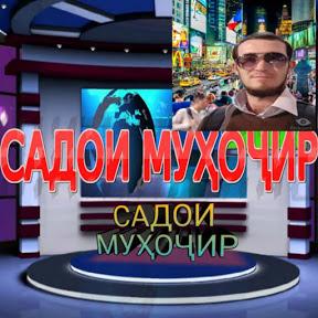 САДОИ МУХОЧИР