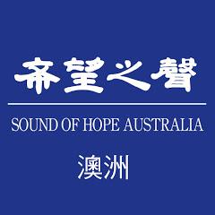 希望之聲澳洲生活台Sound of Hope Australia