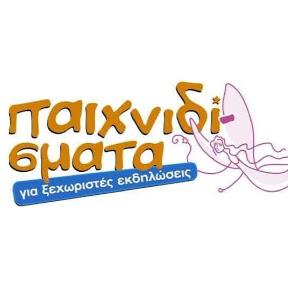 ΠΑΙΧΝΙΔΙΣΜΑΤΑ - ΣΟΥΖΑΝΑ ΚΟΤΖΙΑ