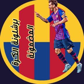 برشلونة الكرة المضمونة
