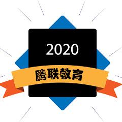 腾联教育官网频道