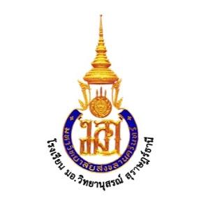 PSU.Wittayanusorn Suratthani School