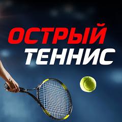Острый теннис