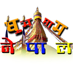 GHUM GHAM NEPAL