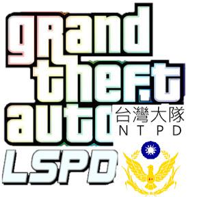 GTA5台灣警察大隊