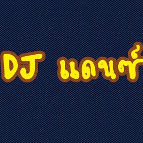 DJ แดนซ์ สายย่อมันๆ